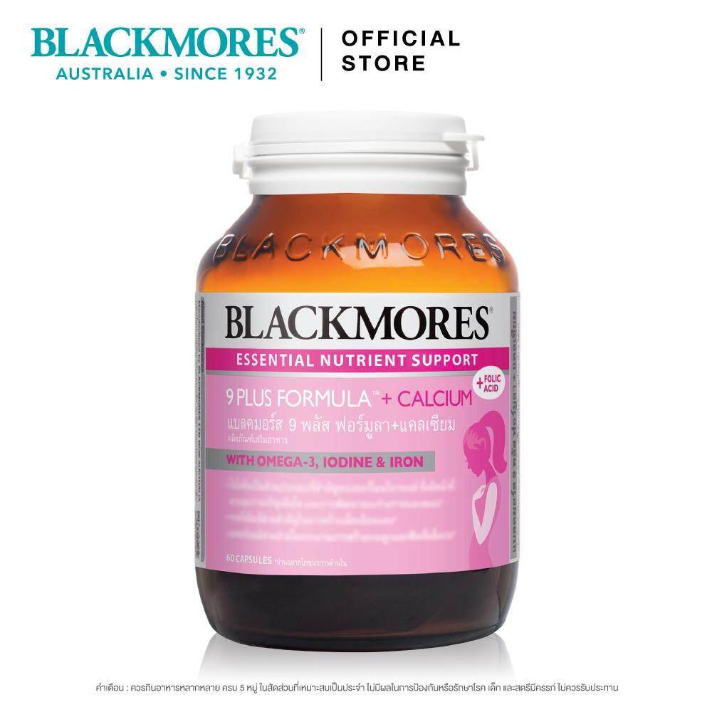 ยี่ห้อไหนดี  พะเยา แบลคมอร์ส 9 พลัส ฟอร์มูลา พลัสแคลเซียม ขนาด 60 เม็ด Blackmores 9  Plus Formula + Calcium 60 s