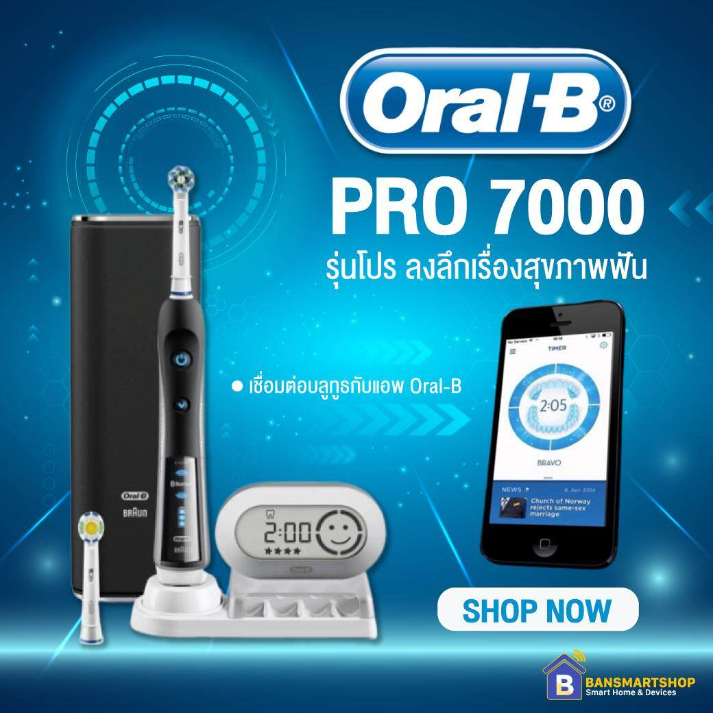 แปรงสีฟันไฟฟ้า ทำความสะอาดทุกซี่ฟันอย่างหมดจด สุโขทัย Oral B PRO 7000 แปรงสีฟันไฟฟ้าพรีเมี่ยม ครบทุกโหมดสุขภาพฟัน  รับประกัน 2 ปีเต็ม
