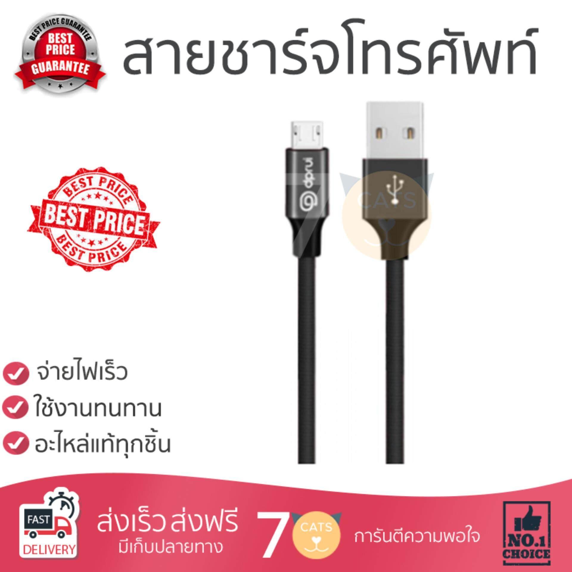 ลดสุดๆ ราคาพิเศษ รุ่นยอดนิยม สายชาร์จโทรศัพท์ Dprui DC161 Micro USB 1M. Black (IMP) สายชาร์จทนทาน แข็งแรง จ่ายไฟเร็ว Mobile Cable จัดส่งฟรี Kerry ทั่วประเทศ