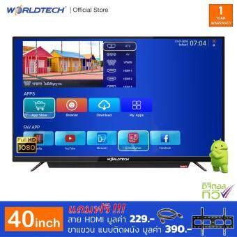 Worldtech Smart TV (สมาร์ท ทีวี) ระบบแอนดรอยด์ขนาด 40 นิ้ว ความคมชัดระดับ FULL HD รองรับการใช้งาน WiFi และสาย LAN
