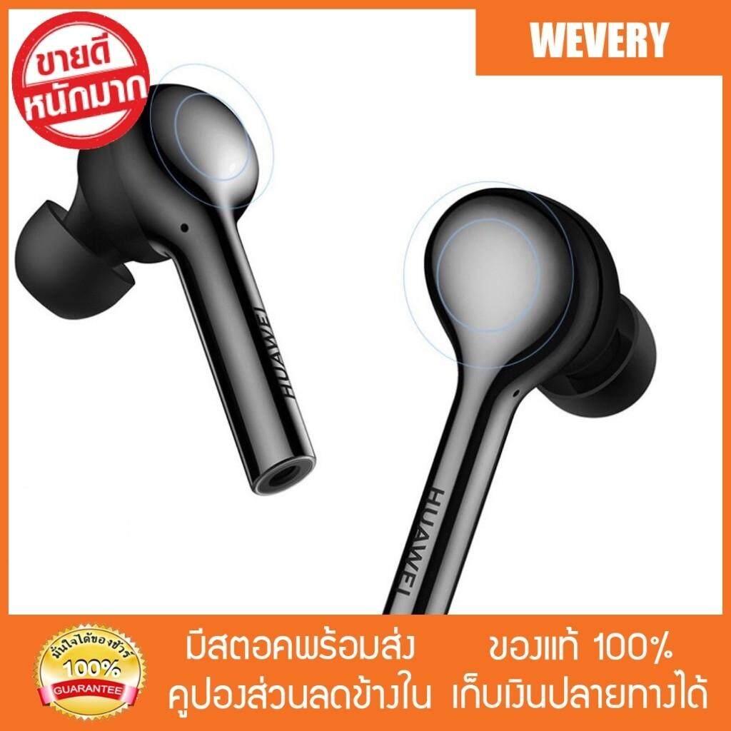 เก็บเงินปลายทางได้ [Wevery] Huawei FreeBuds Bluetooth Earphone หูฟังอินเอียร์บลูทูธCM-H1 - หูฟังไร้สายบลูทูธพร้อมไมโครโฟน หูฟังบลูทูธ bluetooth หูฟัง ส่งฟรี Kerry เก็บเงินปลายทางได้