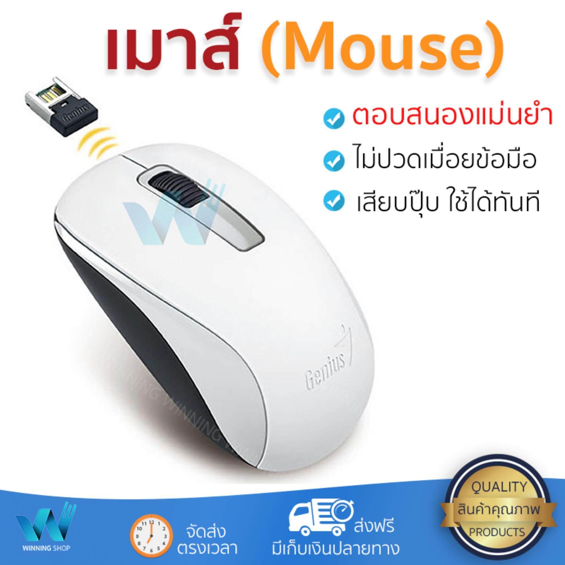 ขายดีมาก! รุ่นใหม่ล่าสุด เมาส์           GENIUS เมาส์ไร้สาย (สีขาว) รุ่น NX-7005             เซนเซอร์คุณภาพสูง ทำงานได้ลื่นไหล ไม่มีสะดุด Computer Mouse  รับประกันสินค้า 1 ปี จัดส่งฟรี Kerry ทั่วประเท