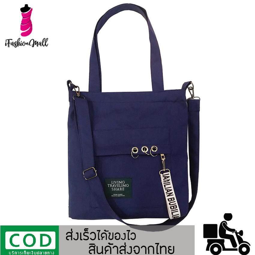 กระเป๋าถือ นักเรียน ผู้หญิง วัยรุ่น ตาก iFashion Mall พร้อมส่ง กระเป๋าสะพายข้าง กระเป๋าแฟชั่น กระเป๋าผ้า บรรจุของได้เยอะ ผลิตจากผ้าแคนวาส เนื้อดี เกรดพรีเมียม รุ่น BD 030