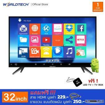 Smart TV SET ชุดเซ็ท Analog (อนาล็อก) LEDTV (แอลอีดีทีวี) พร้อมกล่อง TV Box (ทีวี บอกซ์) Worldtech ขนาด 32 นิ้ว รุ่น WT-LED3202 ที่จะเปลี่ยนทีวีธรรมดา ให้กลายเป็นสมาร์ท ทีวี ในราคาสุดคุ้ม