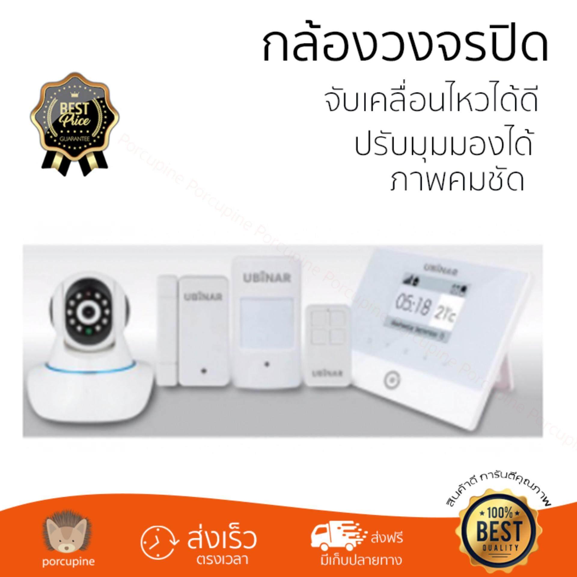 เก็บเงินปลายทางได้ โปรโมชัน กล้องวงจรปิด           UBINAR สัญญาณกันขโมยไร้สาย (สีขาว) รุ่น ADVANCED KIT             ภาพคมชัด ปรับมุมมองได้ กล้อง IP Camera รับประกันสินค้า 1 ปี จัดส่งฟรี Kerry ทั่วประเ