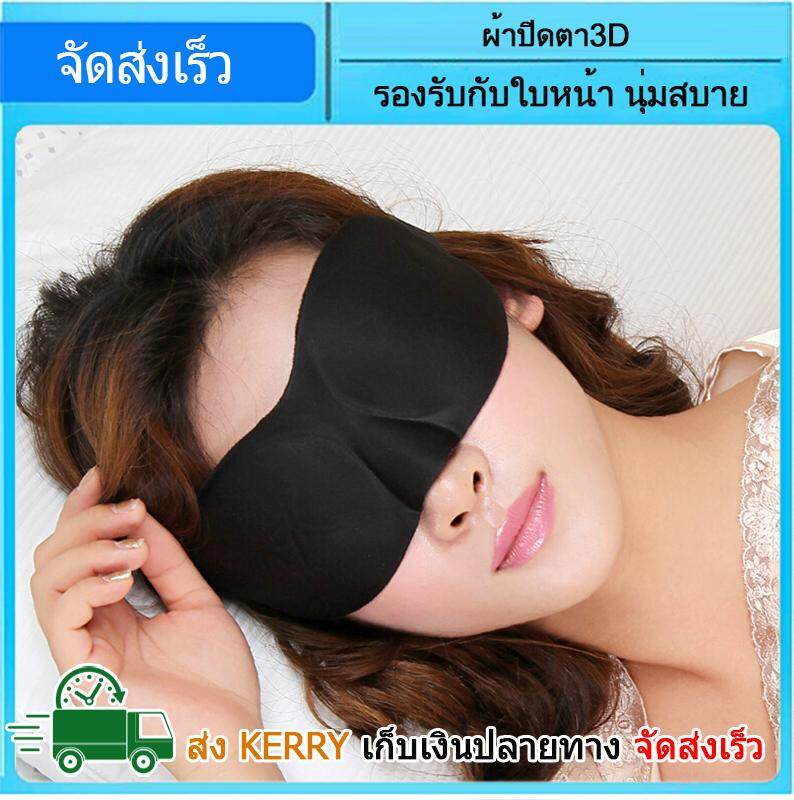 ผ้าปิดตานอน หน้ากากปิดตานอน 3D กันแสง ที่ปิดตา อุปกรณ์เดินทาง ท่องเที่ยว เดินป่า Sleep mask รองรับกับใบหน้า ไม่กดจมูก นุ่มสบาย หลับสนิทมากกว่าเดิม ส่งไว KERRY