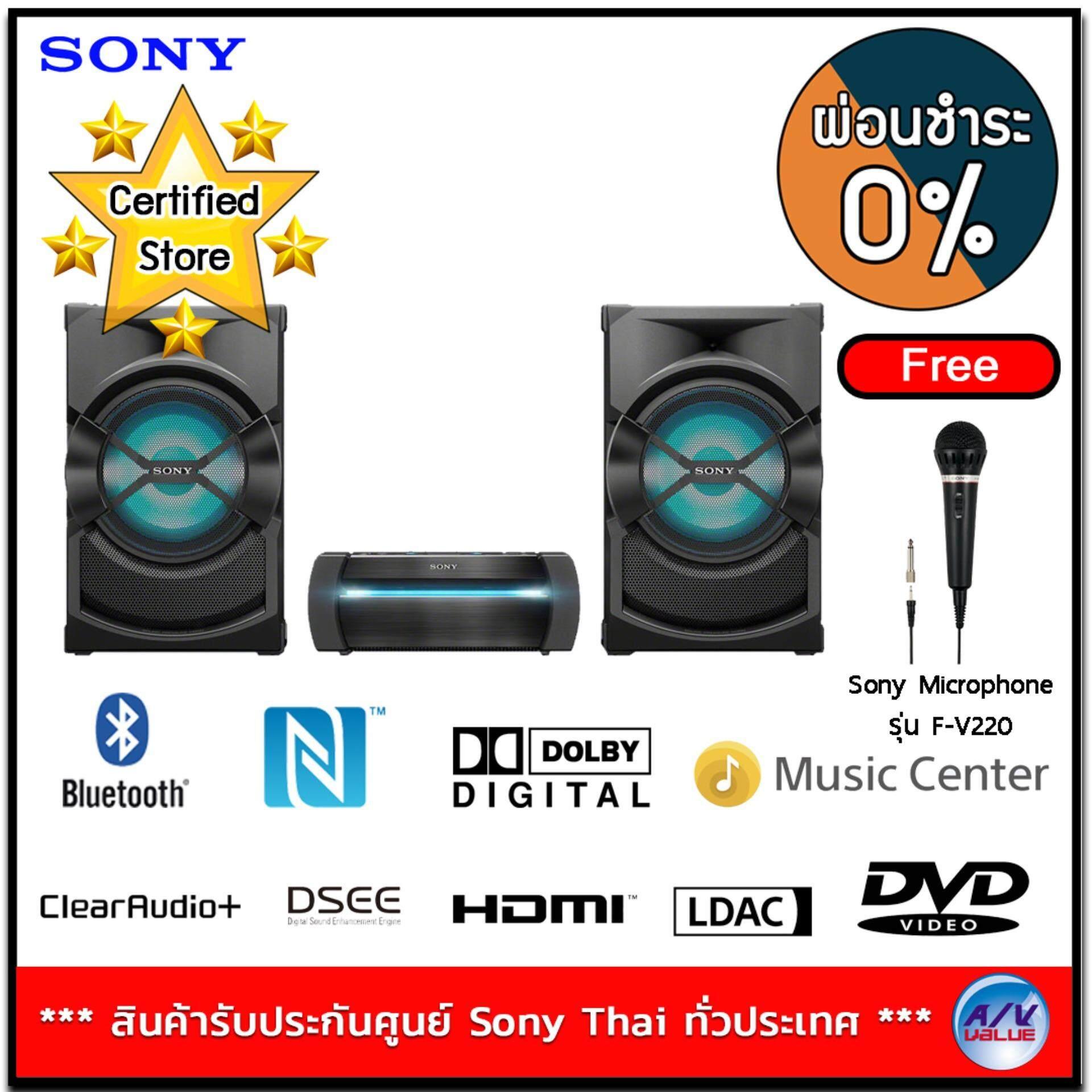 สอนใช้งาน  เชียงใหม่ SONY รุ่น SHAKE-X30D เครื่องเสียง 3-BOX เบสหนัก พลังกระหึ่ม (Free: Sony Microphone รุ่น F-V220)