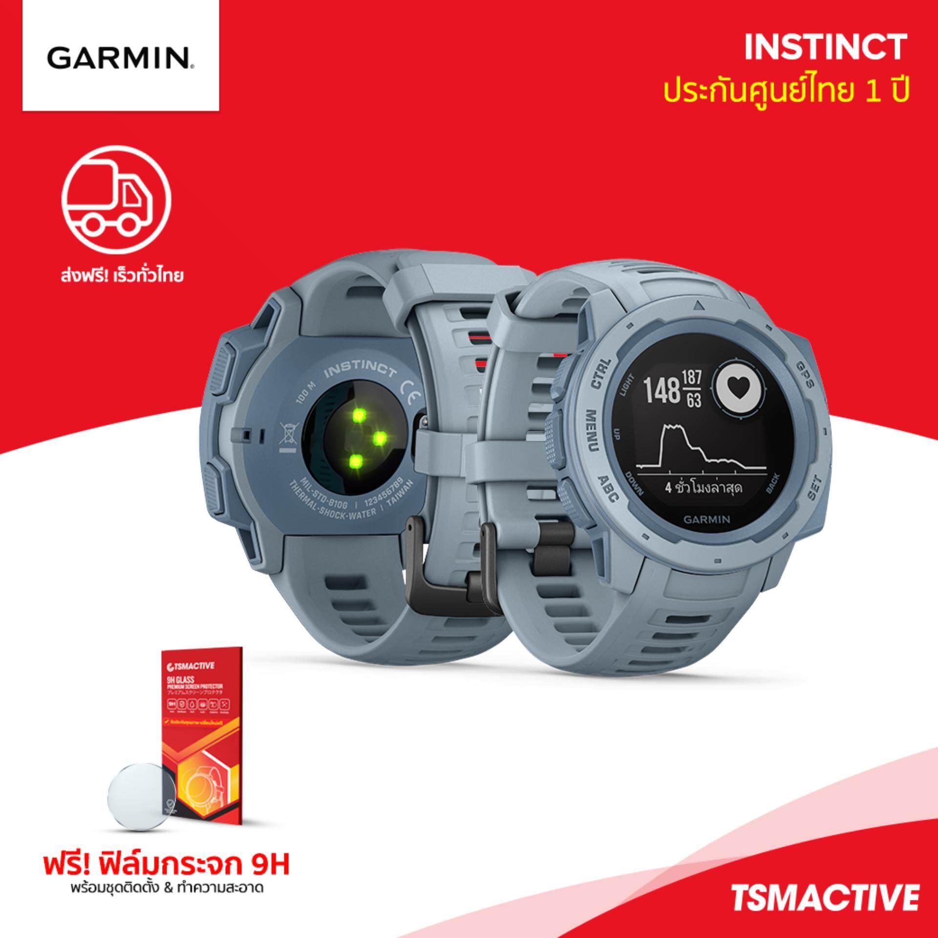 ตรัง Garmin Instinct (สีฟ้าอ่อน/Sea Foam - ฟรี! ฟิล์มกระจก 9H) นาฬิกา GPS ผจญภัย & ออกกำลังกาย รับประกันศูนย์ไทย 1 ปี