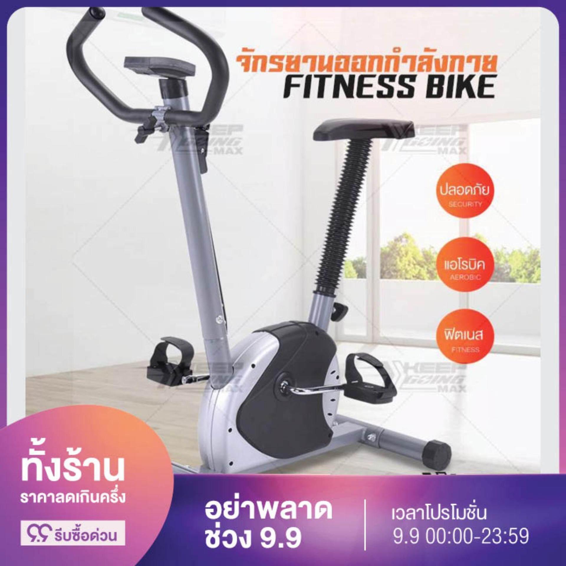 แบบไหนดี keepgoing จักรยานออกกำลังกาย Exercise Bike จักรยานบริหาร Fitness จักรยานปั่นในบ้าน SP46