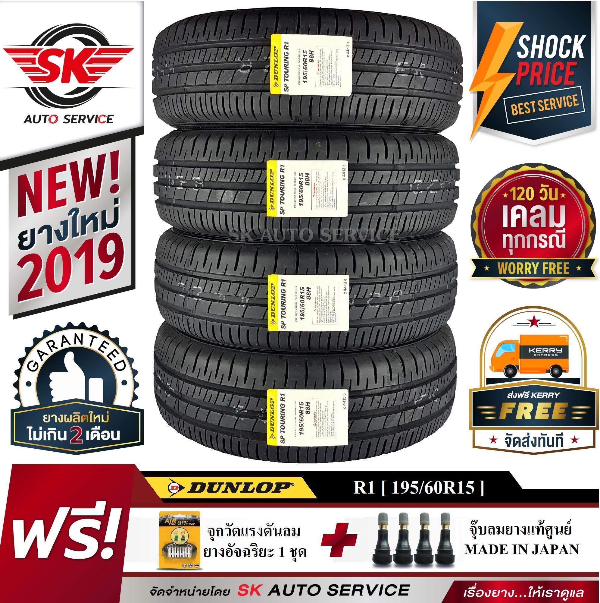 ประกันภัย รถยนต์ 2+ ชัยนาท ยางรถยนต์ DUNLOP 195/60R15 (เก๋งล้อขอบ15) รุ่น SP TOURING R1 4 เส้น (ล๊อตใหม่ปี 2019)