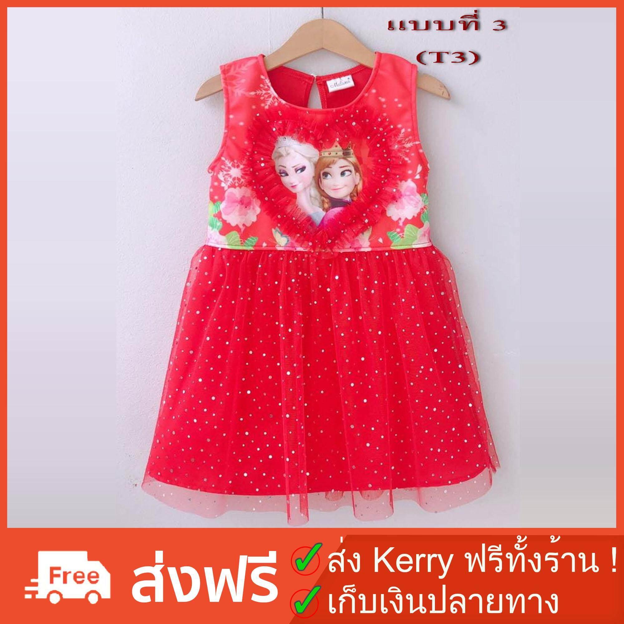 ขายดีมาก! ส่ง Kerry ฟรีทั้งร้าน !!  เสื้อผ้าเด็ก เดรสเด็กผู้หญิง ชุดเจ้าหญิง เดรสเอลซ่า แต่งหัวใจมุ้งเพชร กระโปรงมุ้งเพชร