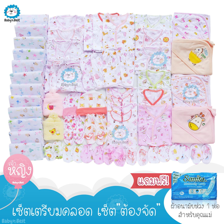 Baby Best เซ็ตเตรียมคลอด เสื้อผ้า ของใช้เด็กอ่อน แรกเกิด ทารก [เซตต้องจัด] ส่งฟรี!!!