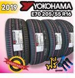 ประกันภัย รถยนต์ แบบ ผ่อน ได้ หนองคาย [ยางใหม่ส่งฟรี] 205/55 R16 Yokohama db. decibel E70 ปี 19 ยางใหม่ จำนวน 4 เส้น/1ชุด +++พร้อมฟรี จุ๊บใหม่+++