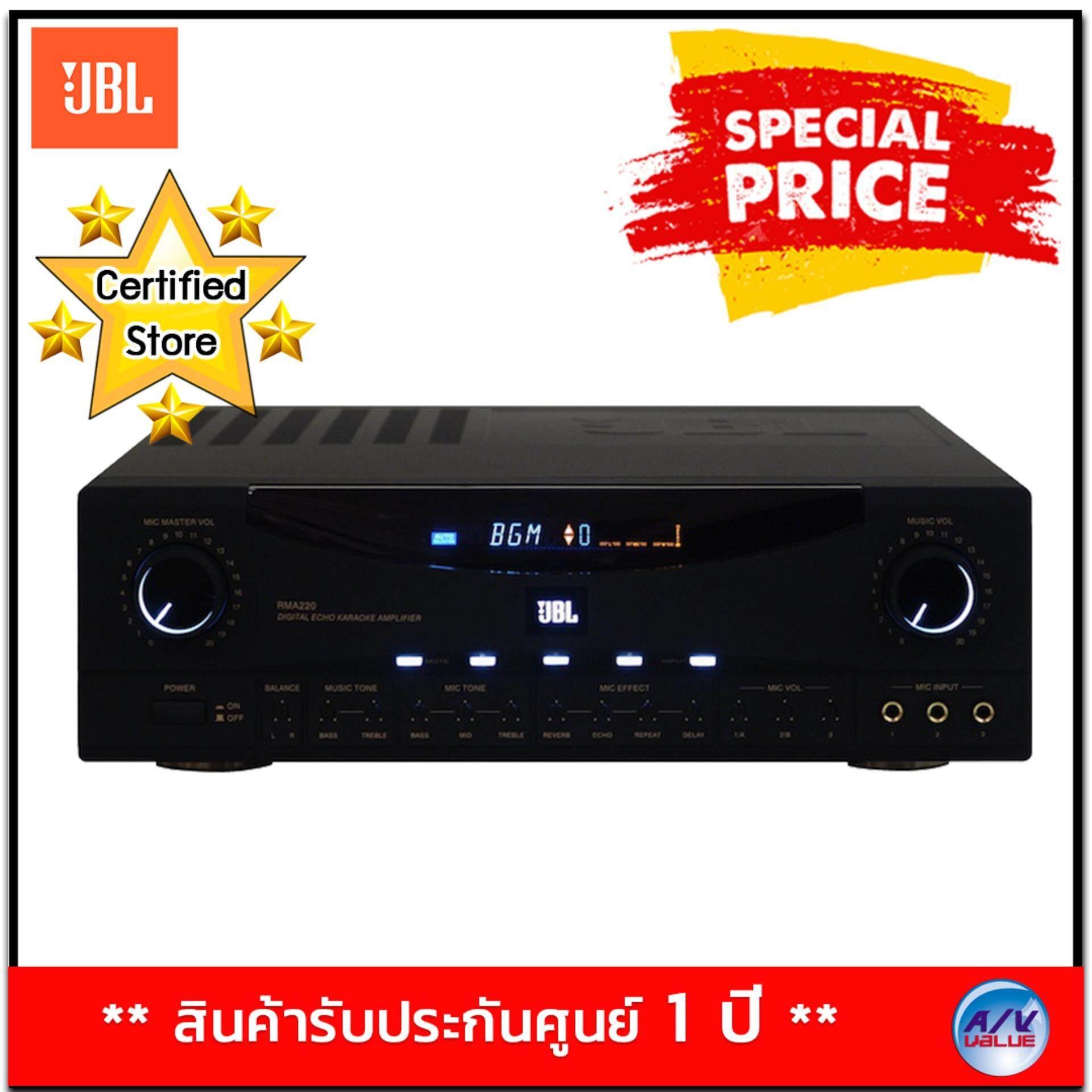 ยี่ห้อนี้ดีไหม  ปทุมธานี JBL RMA220A  Karaoke Amplifier **Voucher ลดเพิ่มพิเศษ