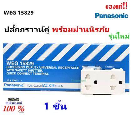 ⚡️ส่วนด่วน ส่งฟรี KERRY⚡️ Panasonic ปลั๊กกราวน์คู่ ใหม่ พร้อมม่านนิรภัย (รุ่น WEG-15829) Wide-Series สีขาว ราคาส่ง