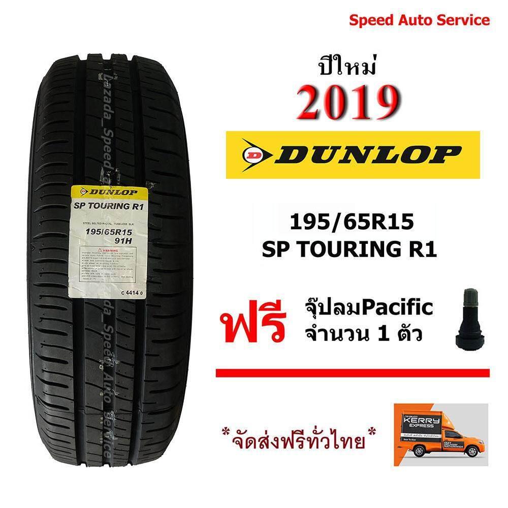 ประกันภัย รถยนต์ แบบ ผ่อน ได้ ตรัง DUNLOP ยางรถยนต์ 195/65R15 รุ่น SP TOURING R1 1 เส้น (ฟรี จุ๊บลม Pacific ทุกเส้น)