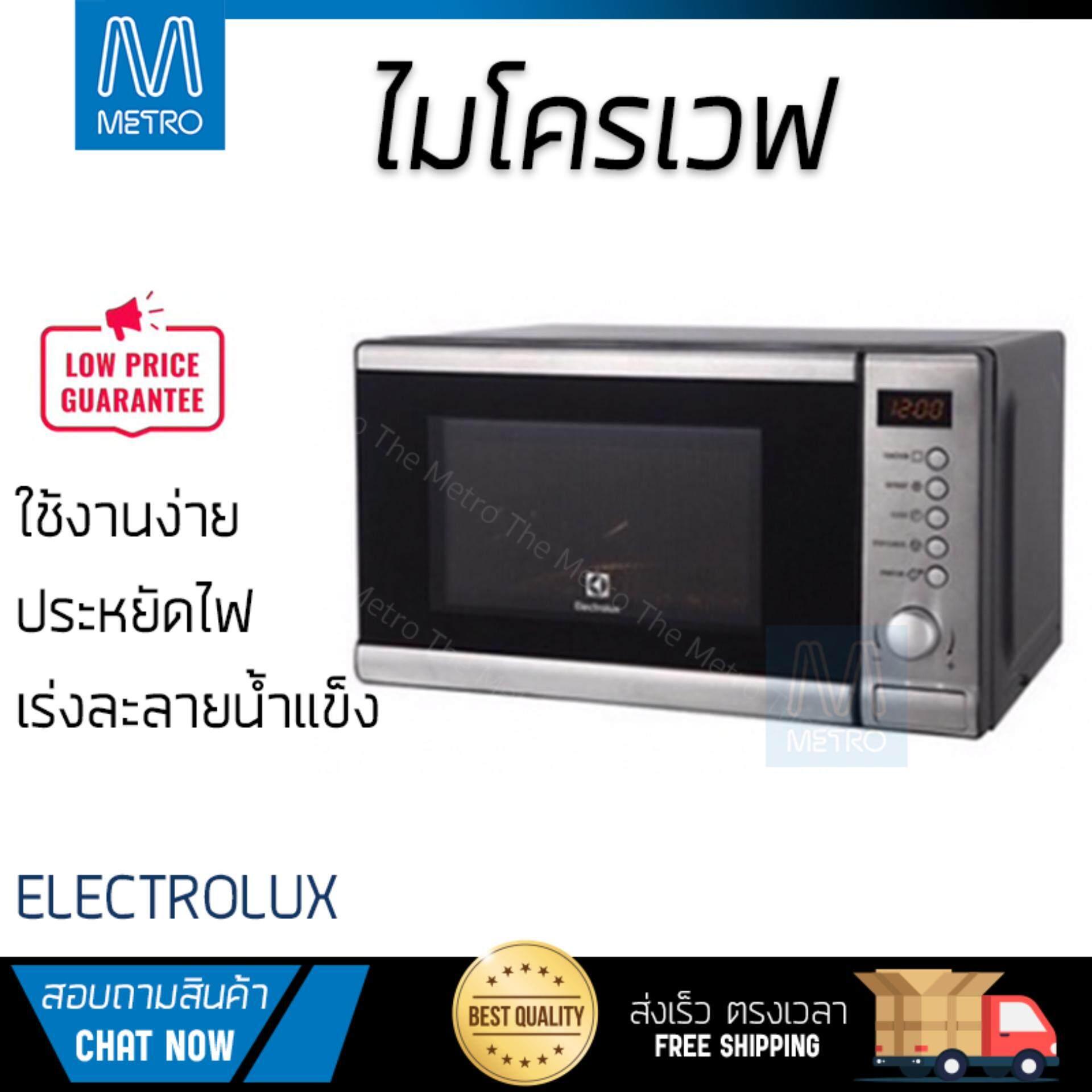 รุ่นใหม่ล่าสุด ไมโครเวฟ เตาอบไมโครเวฟ ไมโครเวฟ ดิจิตอล ELECTROLUX EMS2027GX 20L   ELECTROLUX   EMS2027GX ปรับระดับความร้อนได้หลายระดับ  มีฟังก์ชันละลายน้ำแข็ง ใช้งานง่าย Microwave จัดส่งฟรีทั่วประเทศ