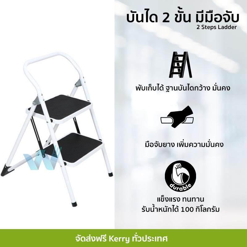 ราคาพิเศษ บันได STEP 2 ขั้น มีมือจับ ฐานกว้าง รองพื้นยาง มั่นคง สีขาวมือจับสีดำ 2 Steps Ladder จัดส่งฟรี Kerry ทั่วประเทศ