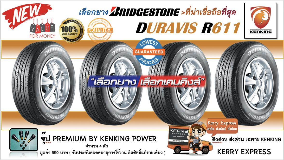 ประกันภัย รถยนต์ แบบ ผ่อน ได้ ลำพูน ยางรถยนต์ขอบ16 Bridgestone 215/70 R16 NEW!! 2019 Duravis R611 (4 เส้น) FREE!! จุ๊ป PREMIUM MADE IN JAPAN ลิขสิทธิ์แท้รายเดียว 650 บาท