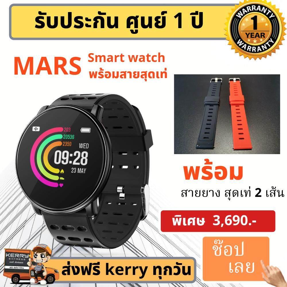 ขายดีมาก! (ส่งฟรีKerry ทุกวัน) Mars smart watch Mars นาฬิกาวัดชีพจร นาฬิกาวิ่ง นาฬิกาวัดรนาฬิกาวัดระยะ บอกโซนหัวใจ วัดรอบขา ศูนย์ไทย คู่มือไทย รองรับ7กีฬา วัดโซนหัวใจแต่ละโซนแบบเรียลไทม์ วัดจำนวนก้าว