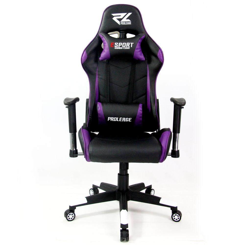 การใช้งาน  EveryHomeGaming เก้าอี้เล่นเกมส์ เก้าอี้เกม เก้าอี้ปรับระดับได้ เก้าอี้ทำงาน Racing Gaming Chair รุ่น Proleage PL-101 สีดำม่วง