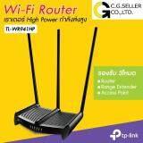 ขายดีมาก! TP-LINK TL-WR941HP 450Mbps High Power Wireless N Router ขนส่งโดย KERRY EXPRESS