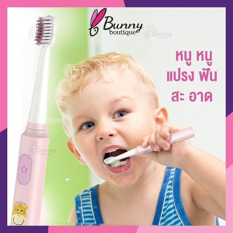 แปรงสีฟันไฟฟ้า ช่วยดูแลสุขภาพช่องปาก ศรีสะเกษ Bunny แปรงสีฟันไฟฟ้าเด็ก  แปรงสีฟัน แปรงสีฟันเด็ก แปรงสีฟันไฟฟ้าสำหรับเด็ก เปลี่ยนแปลงได้ 4 หัว เหมาะสำหรับเด็กอายุ 3 ขวบขึ้นไป