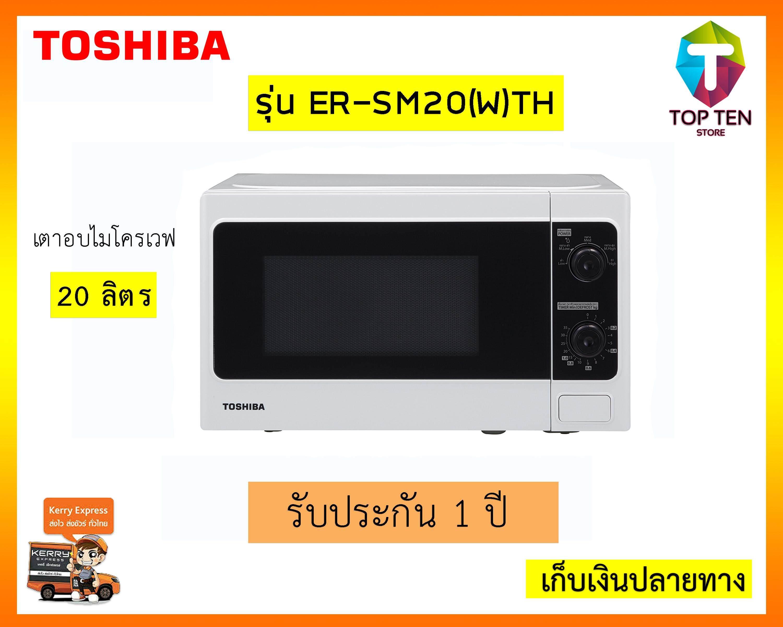 TOSHIBA ไมโครเวฟ 20 ลิตร รุ่น ER-SM20(W)TH