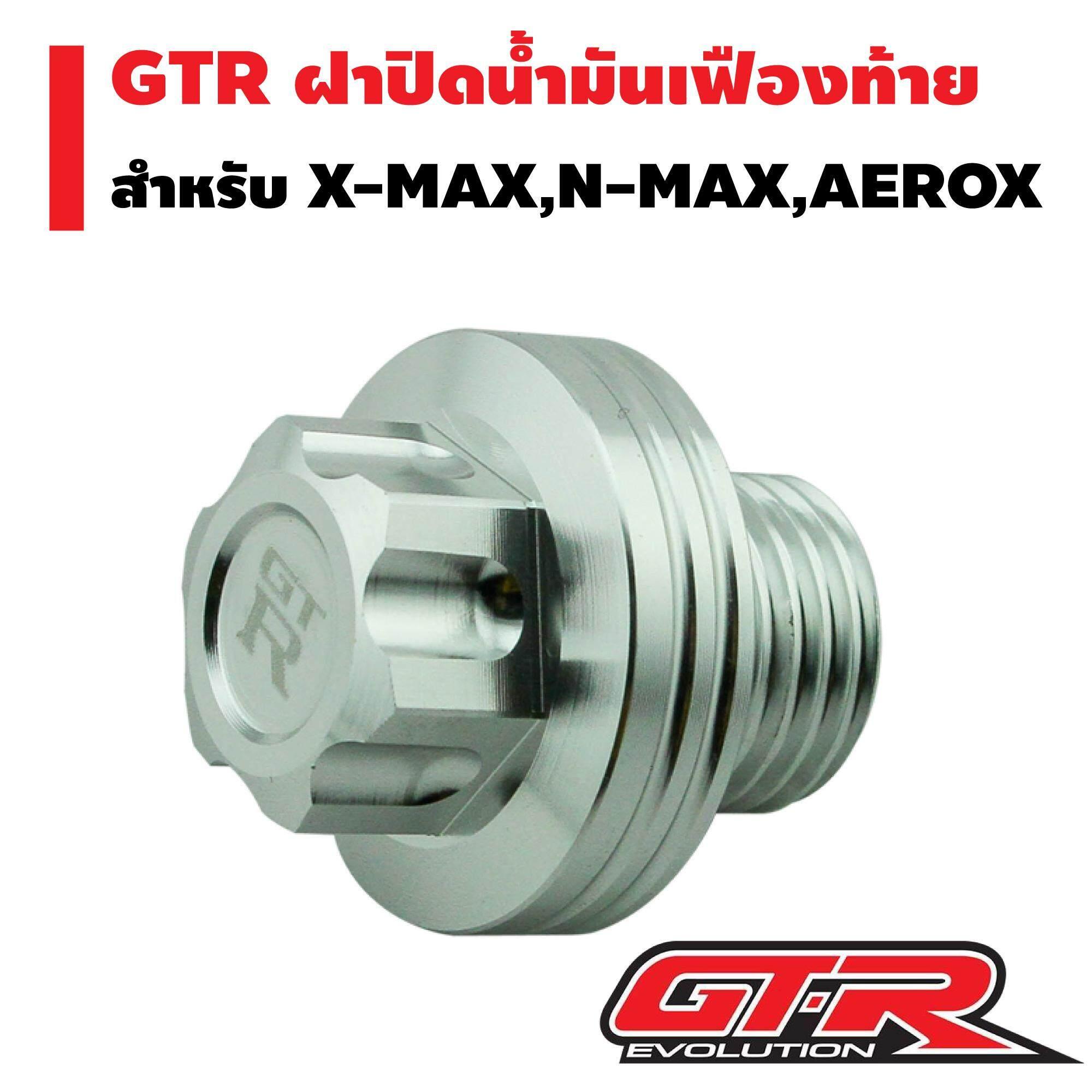 ลดสุดๆ (ส่งฟรี KERRY) GTR ฝาปิดน้ำมันเฟืองท้าย สำหรับ X-MAX N-MAX AEROX สีเงิน
