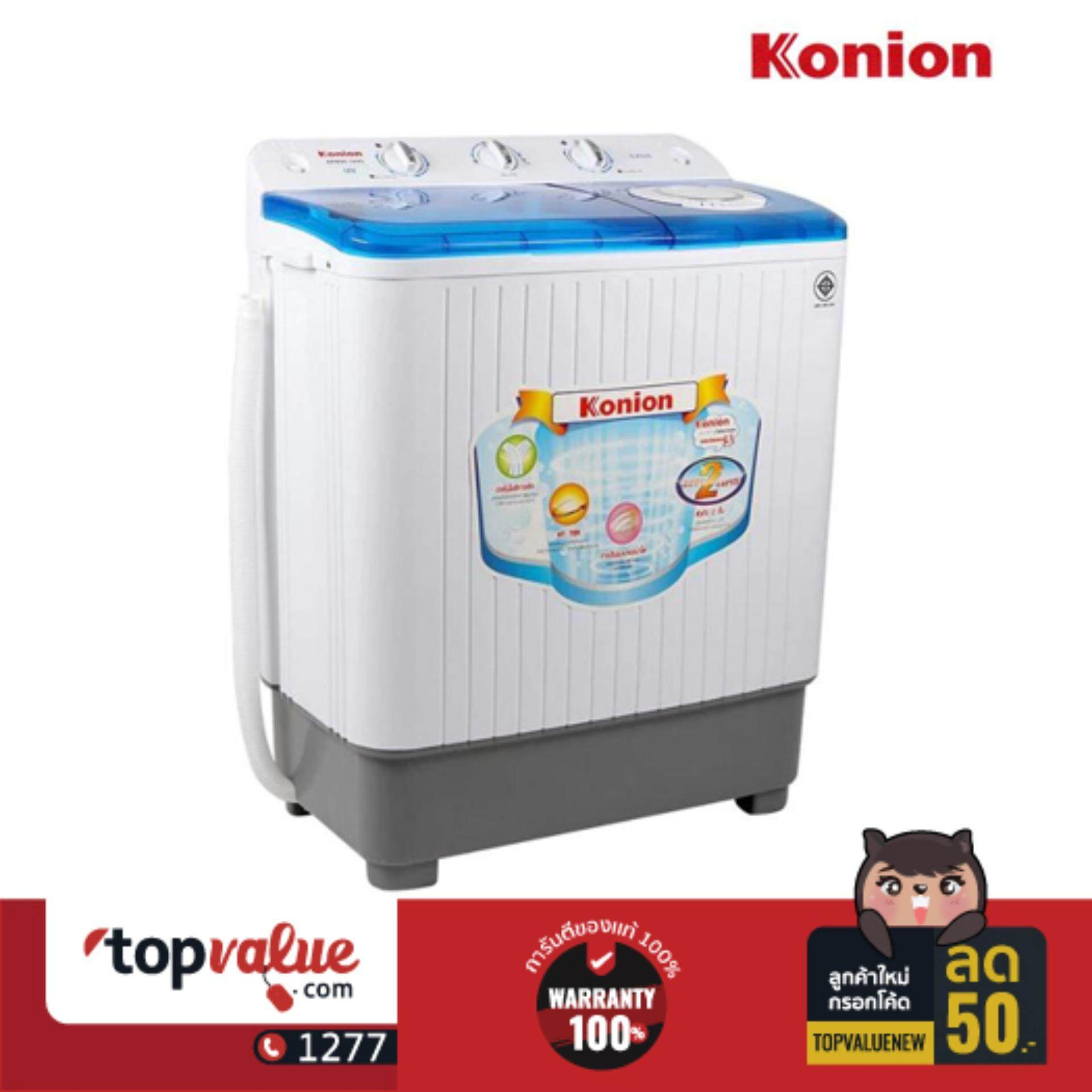 KONION เครื่องซักผ้า 2 ถัง รุ่น XPB90-344SUV - ขนาด 9 KG.