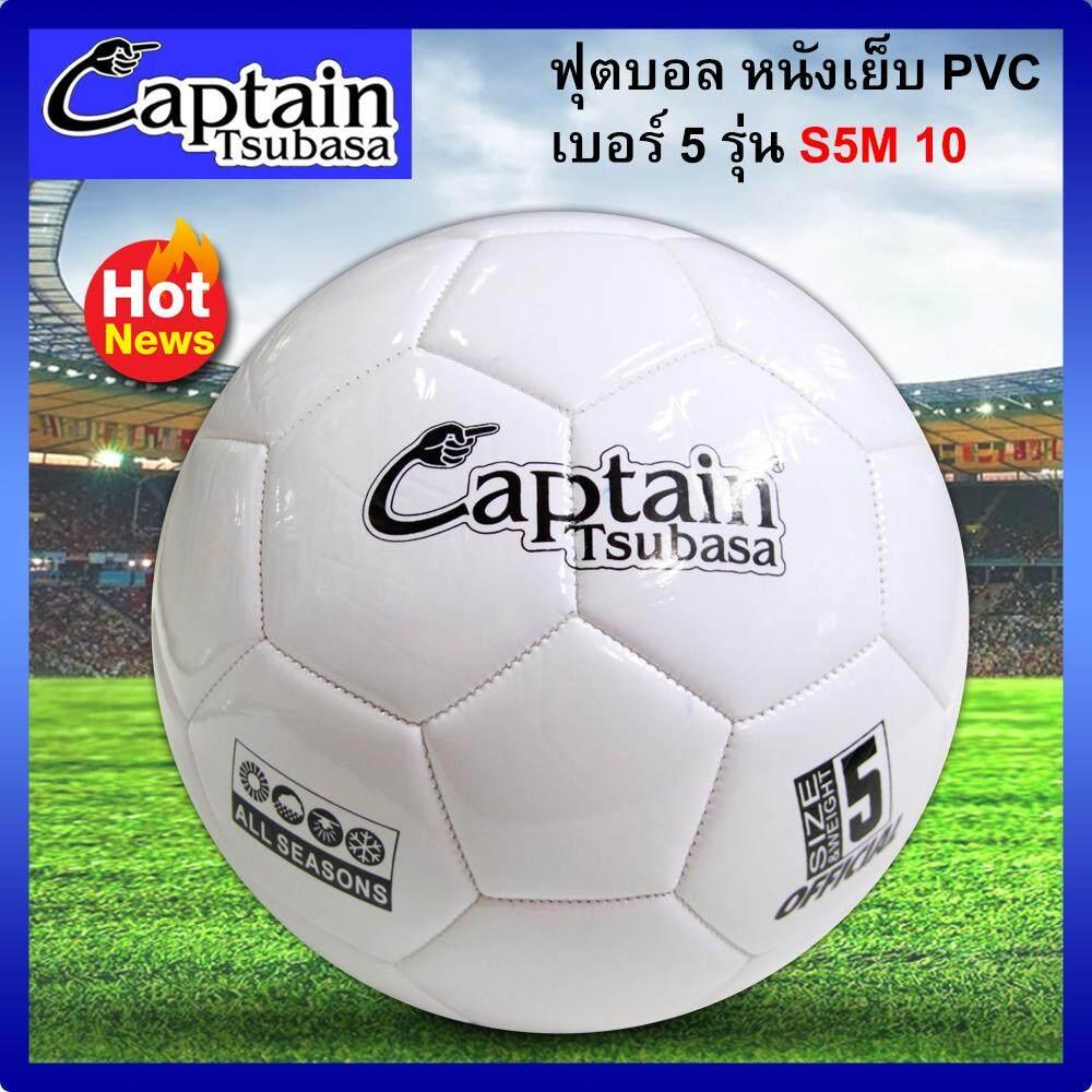 ยี่ห้อไหนดี  ภูเก็ต Captain Tsubasa  football ลุกฟุตบอล ลูกบอล หนังเย็บ PVC เบอร์ 5 รุ่น S5M10