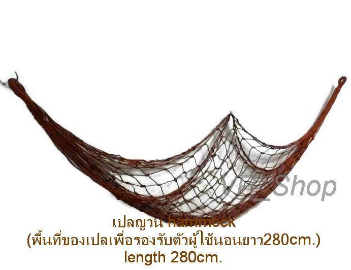 เปลญวนสำหรับนอนเล่นพักผ่อนหย่อนใจ รุ่น hammock280 **ส่งด่วนส่งฟรีส่งไวทุกวัน Kerry Free**