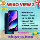 ลดสุดๆ WIKO VIEW 3 แถมฟรีเคสใส+ฟิล์ม ส่งฟรีKerry