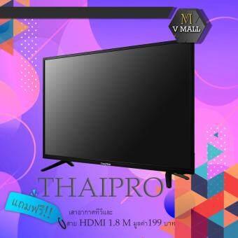Smart TV LED43DLS2 แถมเสาอากาศและสายHDMI1.8M