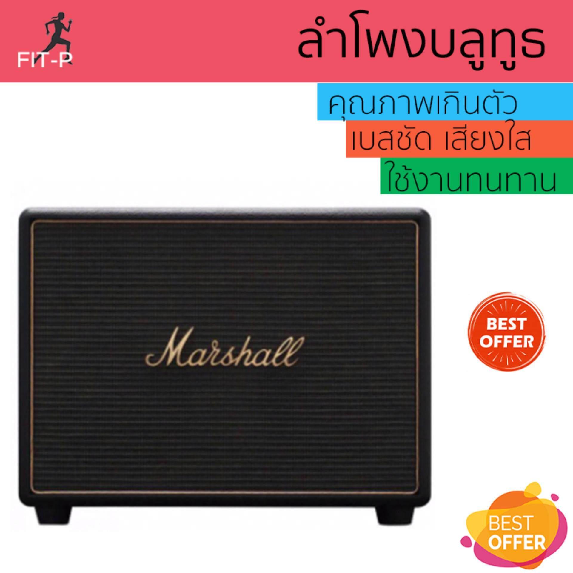 ยี่ห้อนี้ดีไหม  จัดส่งฟรี ลำโพงบลูทูธ  Marshall Bluetooth Speaker 2.1 Woburn Multi-Room Black เสียงใส คุณภาพเกินตัว Wireless Bluetooth Speaker รับประกัน 1 ปี