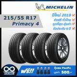 ประกันภัย รถยนต์ 2+ พังงา 215/55R17 Michelin มิชลิน รุ่น Primacy 4 (ปี2019) 4เส้น (ฟรี! จุ๊บลมPacific เกรดพรีเมี่ยม)