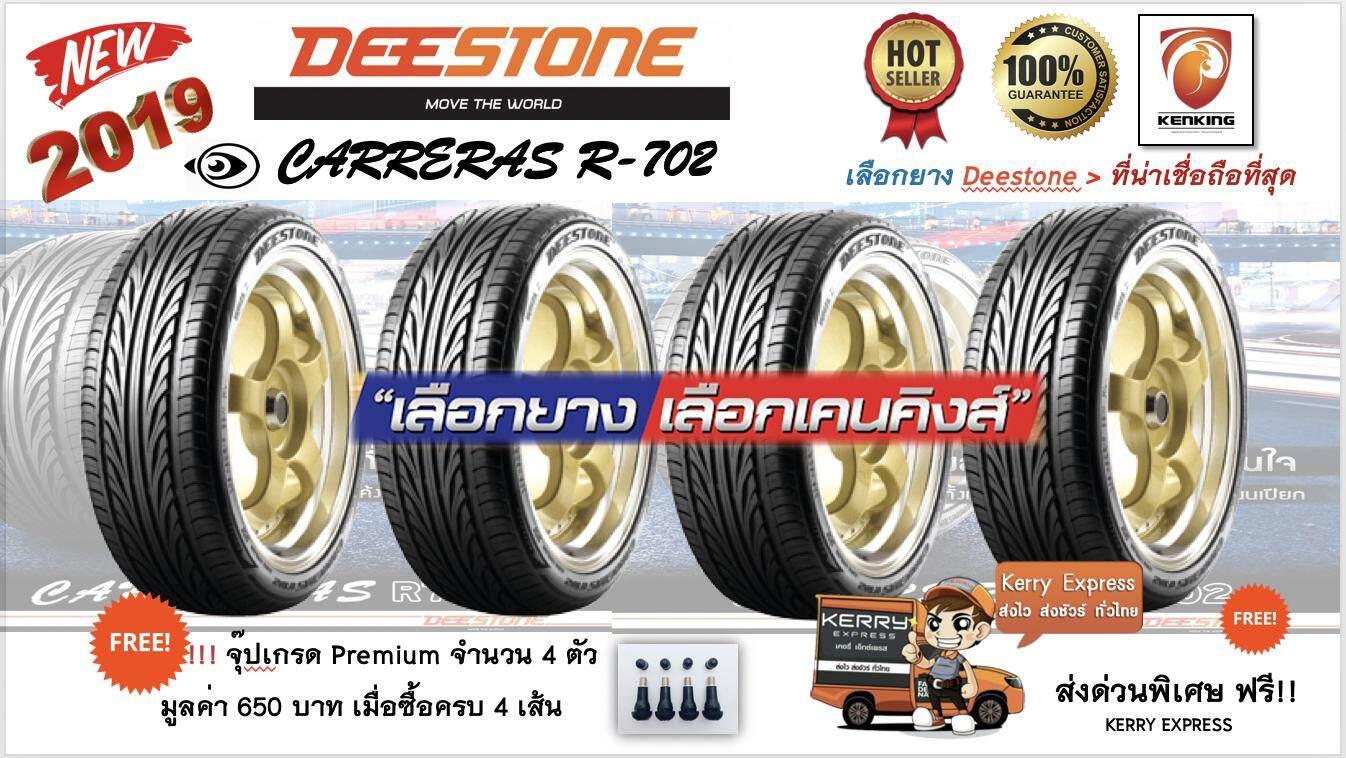 อุทัยธานี ยางรถยนต์ขอบ15 Deestone 195/50 R15 รุ่น CARRERAS R702   NEW!! 2019 ( 4 เส้น ) FREE !! จุ๊ป PREMIUM BY KENKING POWER 650 บาท MADE IN JAPAN แท้ (ลิขสิทธิแท้รายเดียว)