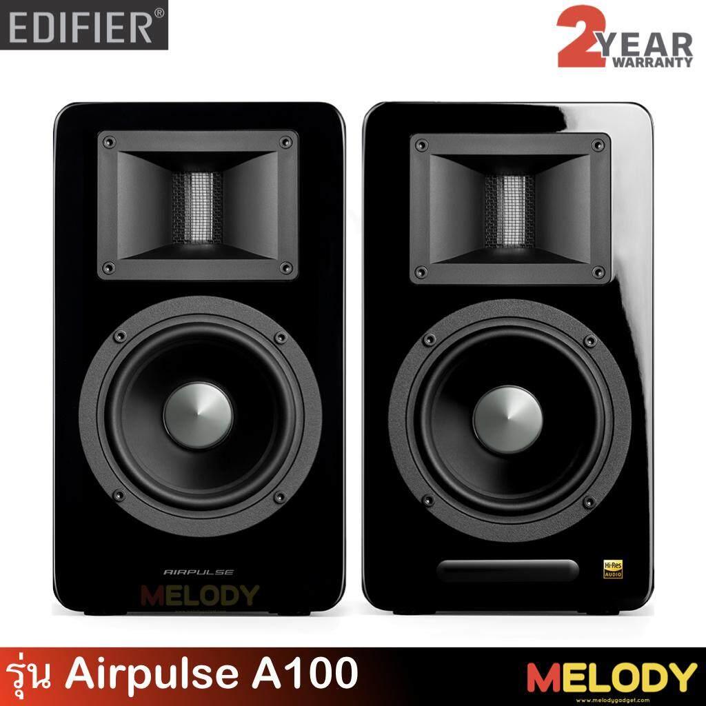 ยี่ห้อนี้ดีไหม  นครศรีธรรมราช Edifier Airpulse A100 Hi-Res Audio Bluetooth 4.1 Optical ลำโพง 2.0 คุณภาพเสียงระดับ Hi-Fi รับประกันศูนย์ Edifier 2 ปี