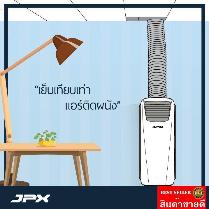 สุดยอดสินค้า!! จัดส่งด่วน Kerry Express ลมแรง 6 เมตร มือ 1 รับประกันศูนย์ JPX Portable Air conditioner 1 ปี 12 000 BTU รุ่น PC35-AMK