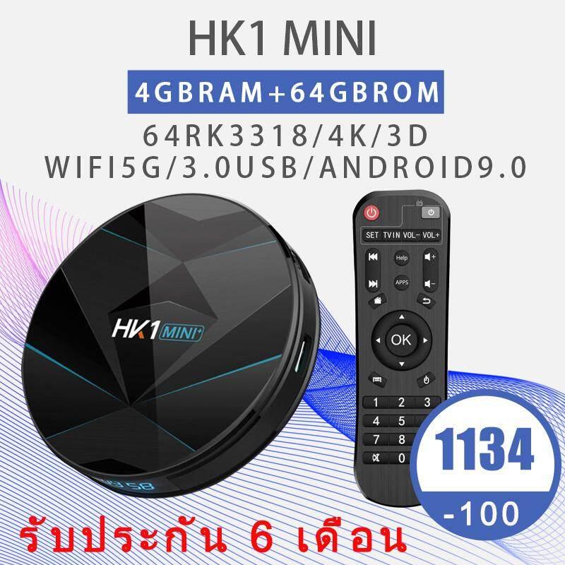 ดีไหม  บุรีรัมย์ 【HK1 MINI】Android 9.0 กล่องแอนดรอยด์ทีวี รุ่น Bqeel HK1 MINI กล่องทีวีสมาร์ท RK3318 Quad Core 4 กรัม 64 กรัม 128 กรัม 4K TV Box 2.4 กรัมและ 5GHz WIFI BT4.0 Google Player ตั้งกล่องด้านบน