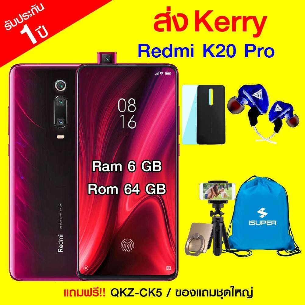 การใช้งาน  ตาก 【ของแถม Jumbo Set !! 】Xiaomi Redmi K20 Pro (6/64GB) แถมฟรี!! QKZ CK5 + ขาตั้งกล้อง Tripod + แหวนตั้งมือถือ + Premium Black Case [[ รับประกันศูนย์จีน 1 ปี ]] / GodungIT