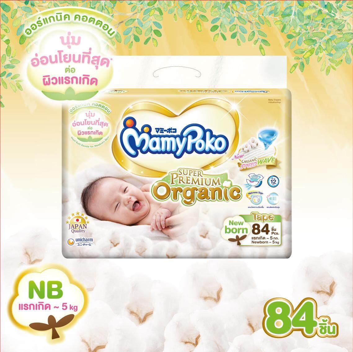 MamyPoko Super Premium Organic ผ้าอ้อมเด็กแบบเทป มามี่โพโค มามี่โพโค ซุปเปอร์ พรีเมี่ยม ออร์แกนิค ไซส์ New born (แรกเกิด) จำนวน 84 ชิ้น
