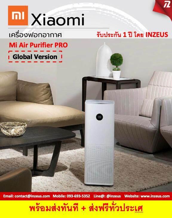 สอนใช้งาน  สระแก้ว (พร้อมส่งทันที) เครื่องฟอกอากาศ Mi Air Purifier PRO (Global Version) รับประกันศูนย์ไทย
