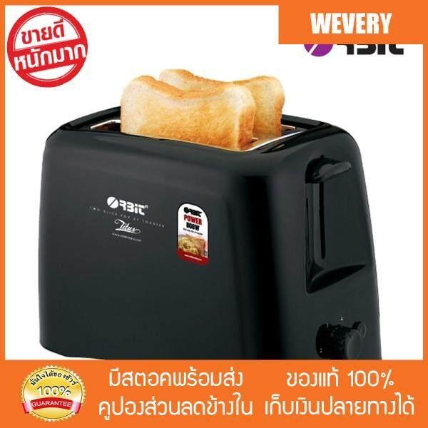 สอนใช้งาน  อำนาจเจริญ [Wevery] Orbit เครื่องปิ้งขนมปัง 2 Slice Toaster รุ่น Titus ที่ปิ้งขนมปัง ปิ้งขนมปัง เก็บปลายทางได้ ส่งด่วน Kerry