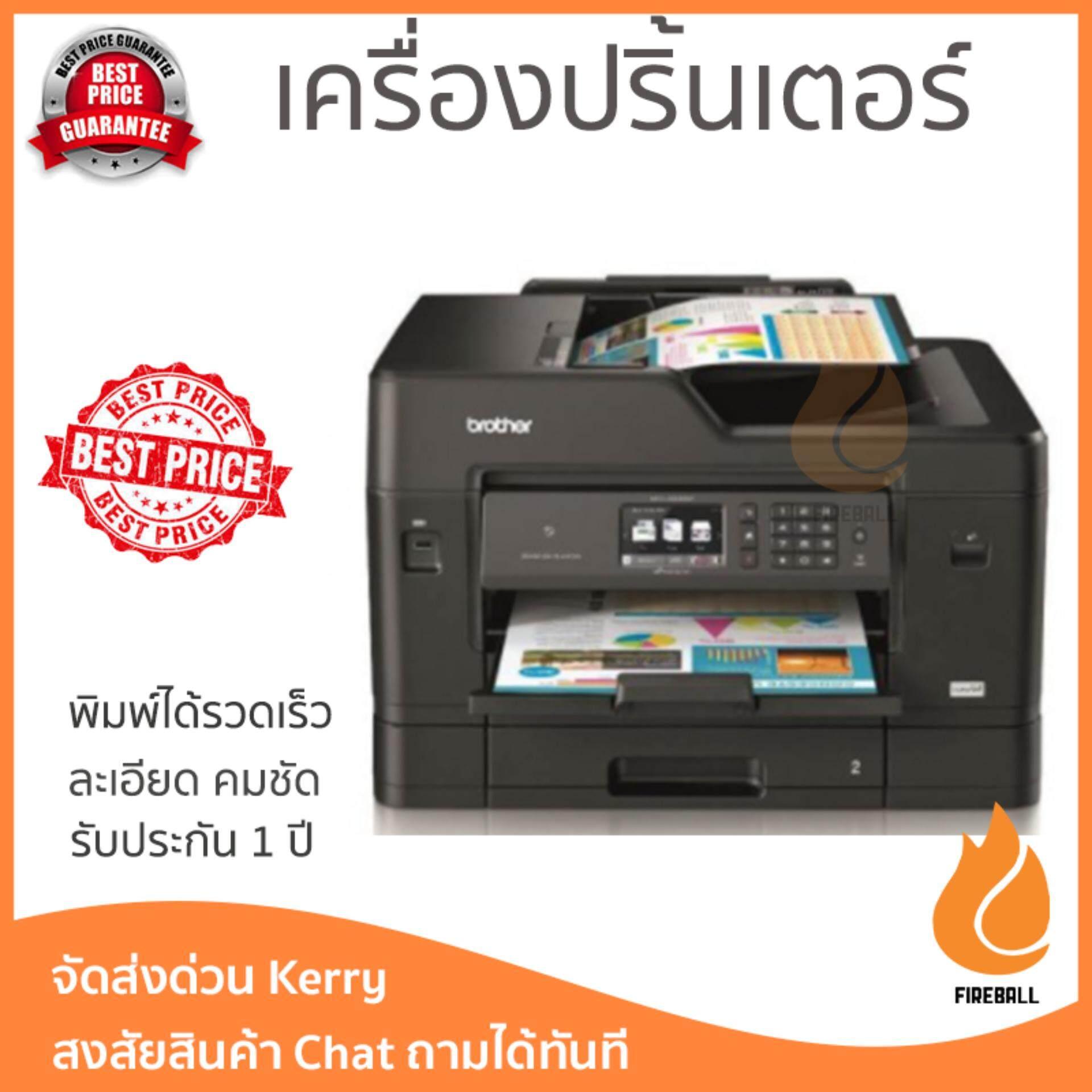 ขายดีมาก! โปรโมชัน เครื่องพิมพ์เลเซอร์           BROTHER เครื่องพิมพ์อเนกประสงค์ 6IN1 รุ่น MFC-J3930DW             ความละเอียดสูง คมชัด พิมพ์ได้รวดเร็ว เครื่องปริ้น เครื่องปริ้นท์ Laser Printer รับประ
