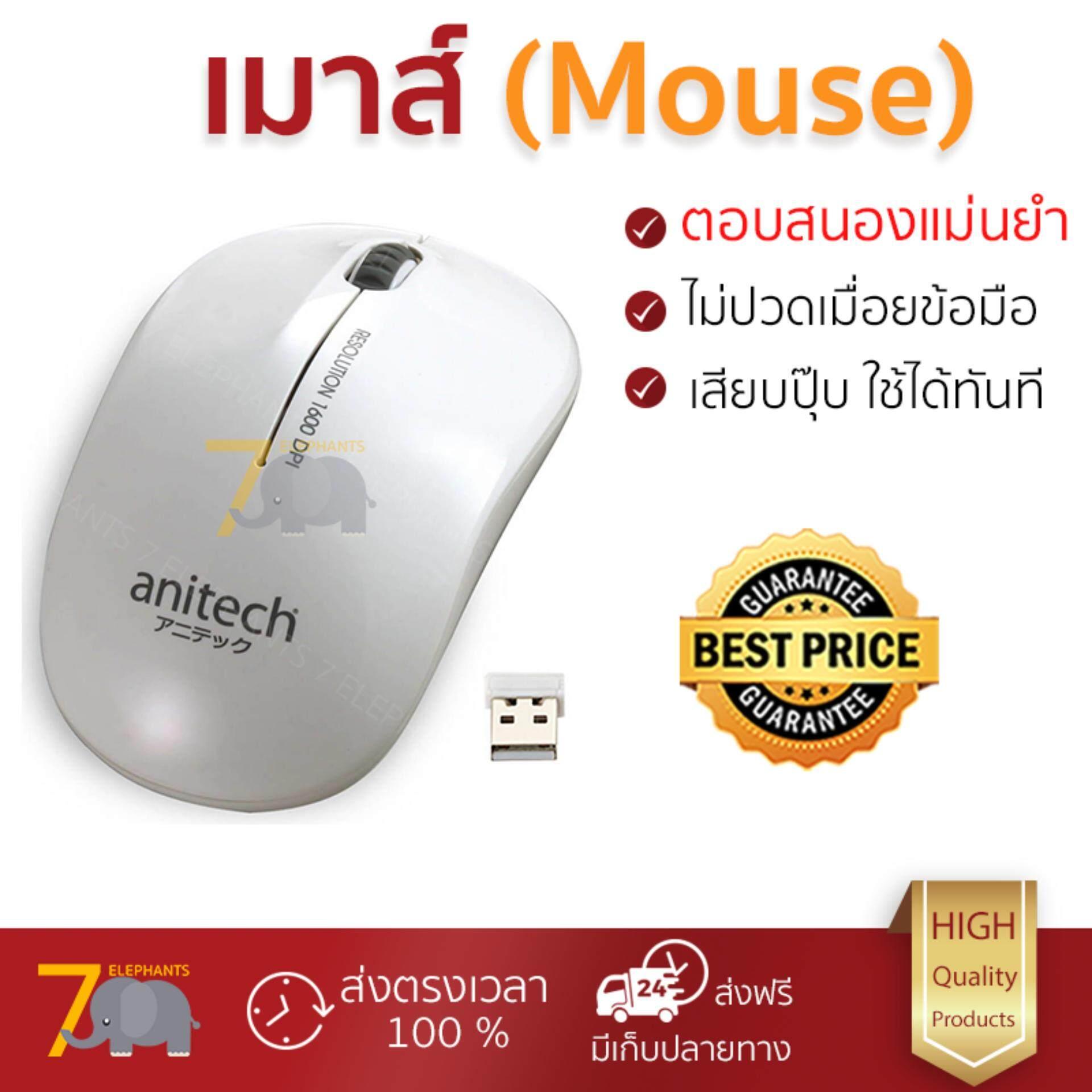 สุดยอดสินค้า!! รุ่นใหม่ล่าสุด เมาส์           ANITECH เมาส์ไร้สาย รุ่น  W213-WH             เซนเซอร์คุณภาพสูง ทำงานได้ลื่นไหล ไม่มีสะดุด Computer Mouse  รับประกันสินค้า 1 ปี จัดส่งฟรี Kerry ทั่วประเทศ