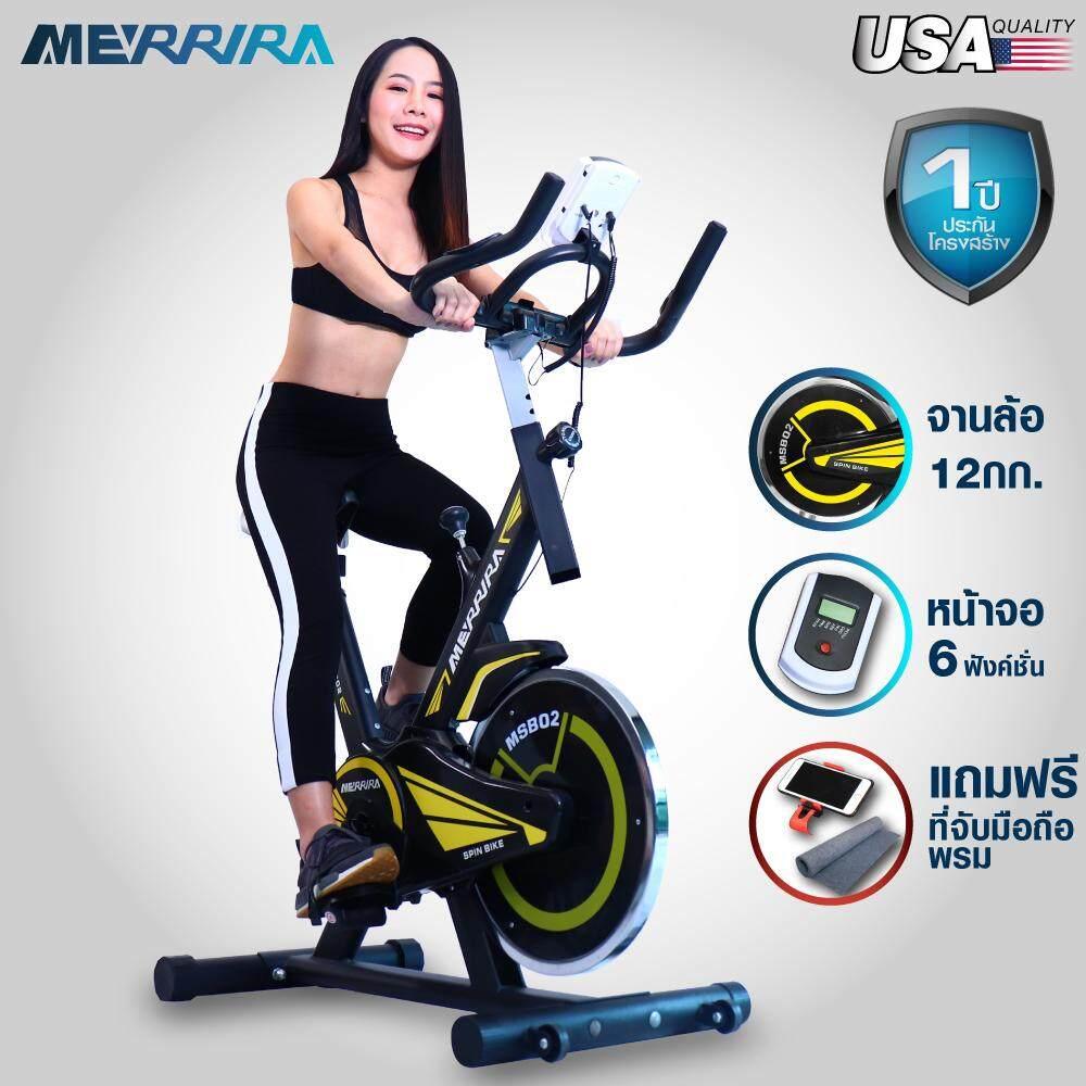 MERRIRA จักรยาน Spin Bike จักรยานออกกำลังกาย จักรยานฟิตเนส Exercise Bike Spinning Bike Stationary Bike รุ่น MSB02 - ฟรี ! พรมรองจักรยาน ที่ยึดโทรศัพท์มือถือ กระบอกน้ำ ที่วัดชีพจรมือจับ แท่นวางแทปเล็ตติดแฮนด์