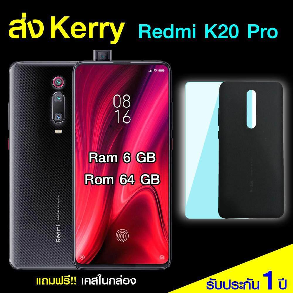 ยี่ห้อนี้ดีไหม  ตราด 【ใช้คูปองลดเพิ่มอีก 】Xiaomi Redmi K20 Pro (6/64GB)  พร้อมเคส Premium Black Case [[ รับประกันศูนย์จีน 1 ปี ]] / ShoppingD