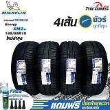 ประกันภัย รถยนต์ 2+ ปัตตานี ยางรถยนต์ มิชลิน Michelin ยางรถยนต์ขอบ 15 รุ่น Energy XM2+ ขนาด 185/55R15 (4 เส้น) แถม น้ำยาล้างกระจก Wurth 1 ขวด มูลค่า 120 บาทฟรี แถมจุ๊บลม 4 ตัว TyreExpress