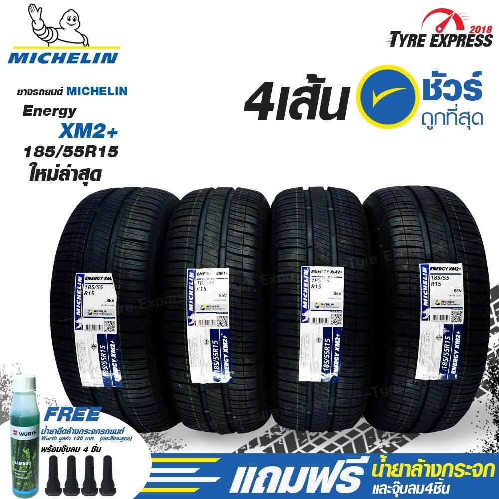ประกันภัย รถยนต์ แบบ ผ่อน ได้ ปัตตานี ยางรถยนต์ มิชลิน Michelin ยางรถยนต์ขอบ 15 รุ่น Energy XM2+ ขนาด 185/55R15 (4 เส้น) แถม น้ำยาล้างกระจก Wurth 1 ขวด มูลค่า 120 บาทฟรี แถมจุ๊บลม 4 ตัว TyreExpress